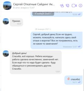Отзыв Сергея об откатных воротах из металлосайдинга