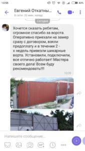 Отзыв Евгения об откатных воротах из профнастила в пос. Лавровое
